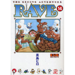 RAVE THE GROOVE ADVENTURE 14