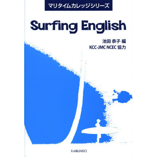 Surfing English