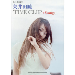矢井田瞳TIME CLIP+5songs
