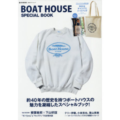 BOAT HOUSE SPECIAL BOOK (e-MOOK 宝島社ブランドムック)