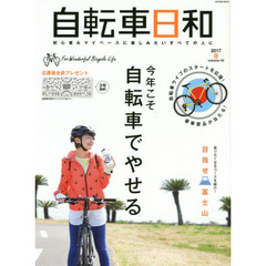 自転車日和 FOR WONDERFUL BICYCLE LIFE! vol.43(2017春)