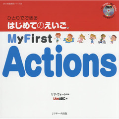 My First Actions