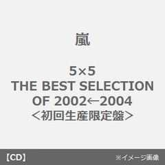 5×5 THE BEST SELECTION OF 2002←2004<初回生産限定盤>