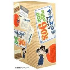 ドクタースランプ DVD-BOX SLUMP THE BOX 90's <完全予約限定生産>