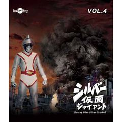 シルバー仮面 Blu-ray Vol.4(Blu-ray Disc)