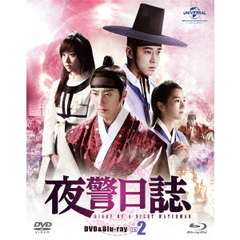 夜警日誌 DVD&Blu-ray SET 2 <初回版3000セット数量限定>(Blu-ray Disc)