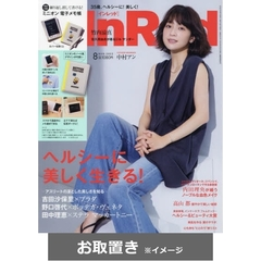 In Red(インレッド) (雑誌お取置き)1年12冊