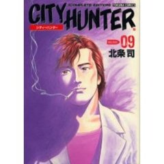 完全版 CITY HUNTER   9