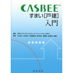 CASBEEすまい〈戸建〉入門