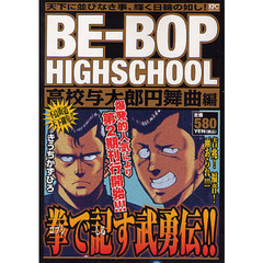 BE-BOP HIGHSCHO 円舞曲編