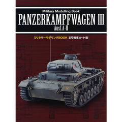 III号戦車 A?H型 (ミリタリーモデリングBOOK)