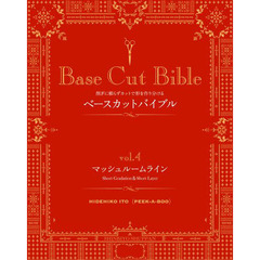 Base Cut Bible   4