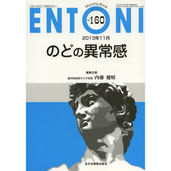 ENTONI Monthly Book No.160(2013年11月)