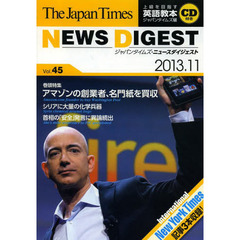 The Japan Times NEWS DIGEST 2013.11 Vol.45 (CD1枚つき)