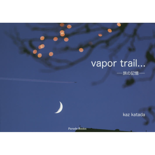 vapor trail… ―旅の記憶― (Parade books)