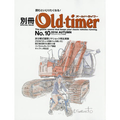 別冊Old‐timer No.10(2014AUTUMN)