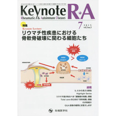 Keynote R・A Rheumatic & Autoimmune Diseases vol.3no.3(2015-7)