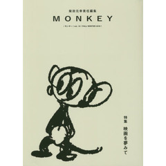 MONKEY vol.10(2016FALL/WINTER)