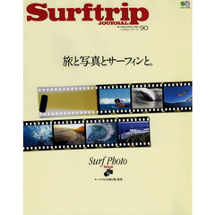 Surftrip JOURNAL vol.90(2017SUMMER)