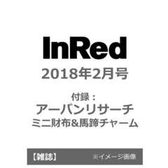 In Red(インレッド) 2018年2月号