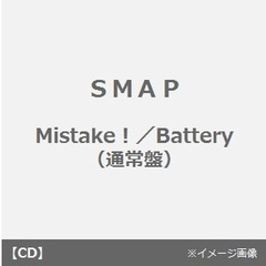 Mistake!/Battery
