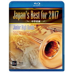 Japan's Best for 2017 中学校編(Blu-ray Disc)