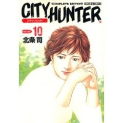 完全版 CITY HUNTER  10
