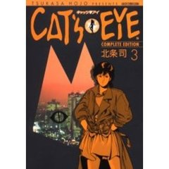 CAT'S・EYE COMPLETE EDITION 3