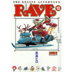 RAVE THE GROOVE ADVENTURE 18