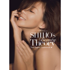 SHIHO's Beauty Theory 50 Methods Total Beauty Guidebook
