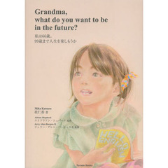 Grandma,what do you want to be in the future? 私は66歳、99歳まで人生を楽しもうか (Parade books)