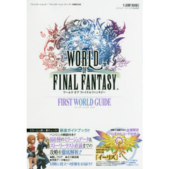 WORLD OF FINALFANTASY FIRST WORLD GUIDE