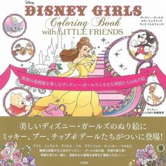 DISNEY GIRLS Coloring Book with LITTLE FRIENDS 世界の花模様を楽しむディズニー・ガールズと小さな仲間たちのぬり絵