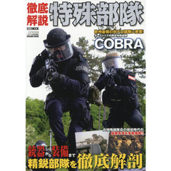 徹底解説特殊部隊 Arms MAGAZINE SPECIAL ISSUE