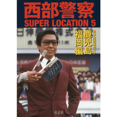 西部警察SUPER LOCATION 5