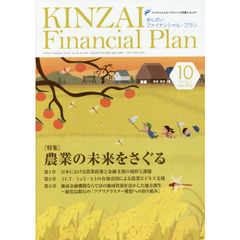 KINZAI Financial Plan No.392(2017.10)