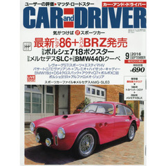 CAR and DRIVER(カー・アン 2016年9月号