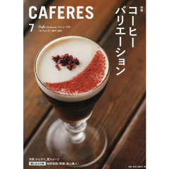 CAFERES 2017年7月号