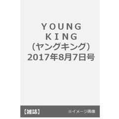 YOUNG KING(ヤングキング) 2017年8月7日号