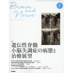 BRAIN and NERVE 2017年8月号
