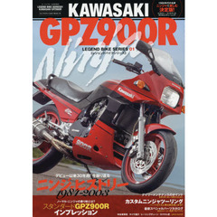 LEGEND BIKE SERIES01 KAWASAKI GP 900R 2017年10月号