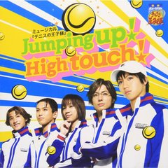 Jumping up!High touch!(初回生産限定盤)