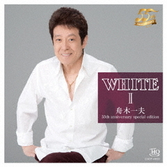 WHITE II 舟木一夫 55th anniversary special edition