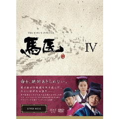 馬医 DVD-BOX IV