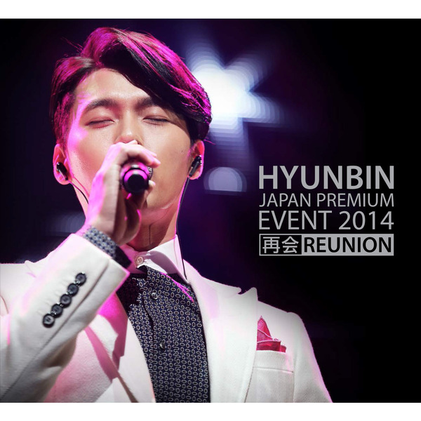 ヒョンビン/HYUNBIN JAPAN PREMIUM EVENT 2014 再会REUNION