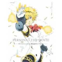 劇場版 ペルソナ3 #2 Midsummer Knight's Dream <完全生産限定版>(Blu-ray Disc)