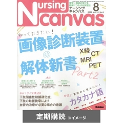 Nursing Canvas  (定期購読)