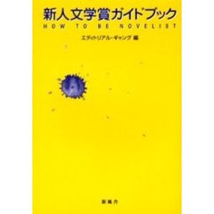 新人文学賞ガイドブック How to be novelist Paperback edition