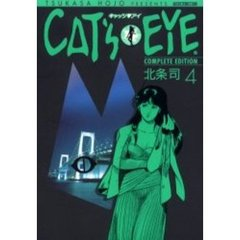 CAT'S・EYE COMPLETE EDITION 4