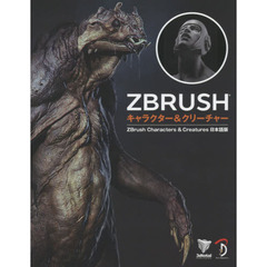 ZBRUSHキャラクター&クリーチャー ZBrush Characters & Creatures日本語版